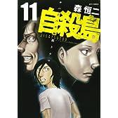 自殺島 11 (ジェッツコミックス)