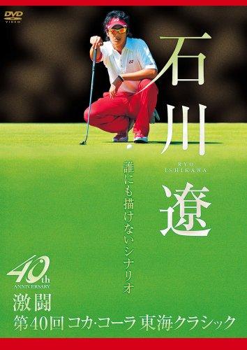 石川遼 誰にも描けないシナリオ ~激闘 第40回コカ・コーラ東海クラシック~ [DVD]