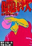 傷追い人  3 (グループ・ゼロ)