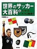 サッカーのルールと試合運び (世界のサッカー大百科 4)