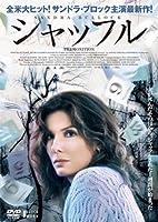 シャッフル [DVD]