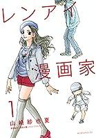 レンアイ漫画家(1) (モーニングコミックス)