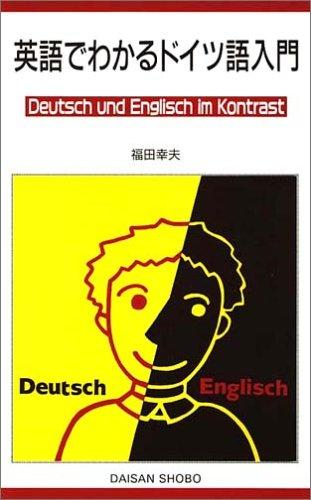 英語でわかるドイツ語入門