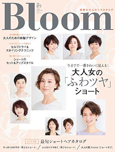 BLOOM 2017年Vol.9 大きい表紙画像