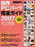 自作PCパーツ完全ガイド—最新版 (2007) (日経BPパソコンベストムック)