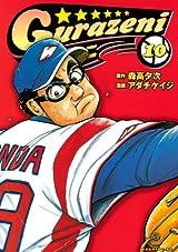 日本シリーズでの活躍が描かれる「グラゼニ」第10巻