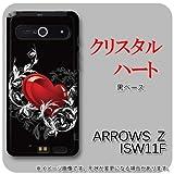 ARROWS Z ISW11F対応 携帯ケース【032クリスタルハート】
