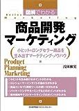 図解でわかる商品開発マーケティング―小ヒット&ロングセラー商品を生み出すマーケティング・ノウハウ (Series Marketing)