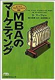 MBAのマーケティング—ビジネスプロフェッショナル講座 (日経ビジネス人文庫)