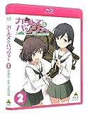 ガールズ&パンツァー 2 (初回限定版) [Blu-ray](2013/02/22)
