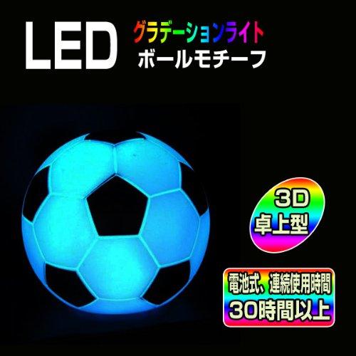 光るサッカーボール LEDで光る サッカーボール / 置物 /LEDグラデーションライトモチーフライト・ 光るLEDグッズ・イルミネーション・バー用品・パーティーグッズ・動物型ライト 光るモチーフ  ハロウィン 光るもの  癒し 萌 パーティーグッズ