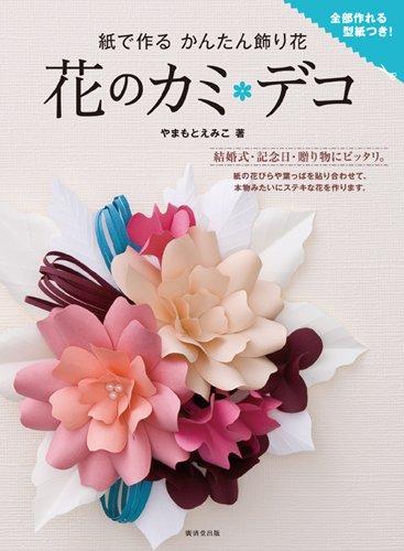 紙で作るかんたん飾り花 花のカミ・デコ