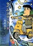 SFロマン タイム・スクーター (双葉文庫名作シリーズ)