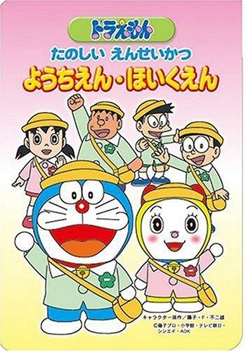 En life kindergarten and nursery fun Beena Doraemon