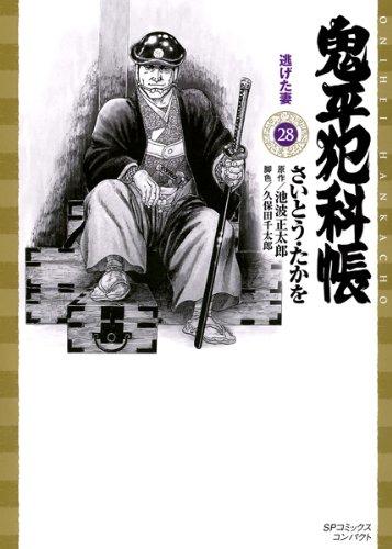 鬼平犯科帳 28 (SPコミックス)