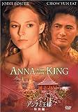 アンナと王様〈特別編〉 [DVD]