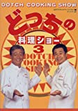 どっちの料理ショー〈3〉