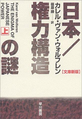 日本 権力構造の謎〈上〉