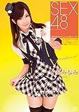 SEX48<国民的アイドルコスde四十八手> 小島みなみ [DVD]&#8216; border=&#8217;0&#8242;><span class=