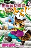 猫mix幻奇譚とらじ 7 (フラワーコミックスアルファ)
