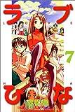 ラブひな(7) (講談社コミックス―Shonen magazine comics (2827巻))