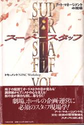 スーパースタッフ―ドキュメントN-PAC Workshop (Vol.1)