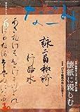 なごみ 2012年 06月号 [雑誌]