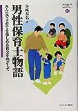 男性保育士物語―みんなで子育てを楽しめる社会をめざして (MINERVA21世紀福祉ライブラリー)
