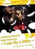 HARUNA OSHIMA ONE-MAN LIVE ~I can fly a li...[DVD]