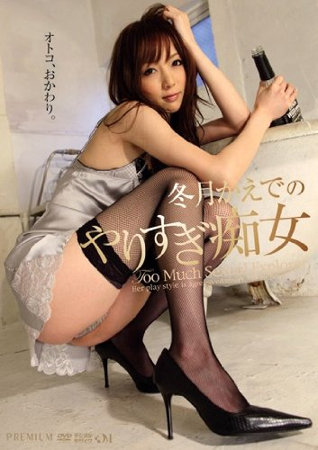 冬月かえでのやりすぎ痴女 [DVD]