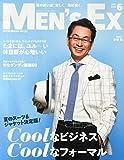 MEN'S EX (メンズ・イーエックス) 2015年 06月号 [雑誌]