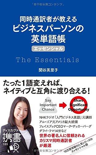 同時通訳者が教える ビジネスパーソンの英単語帳 エッセンシャル (ディスカヴァー携書)