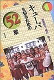 キューバを知るための52章 (エリア・スタディーズ)(後藤 政子/樋口 聡)