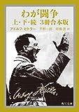 わが闘争(上下・続 3冊合本版) (角川文庫)