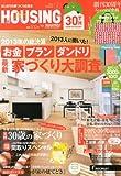 付録付 月刊 HOUSING (ハウジング) 2014年 2月号