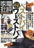 家電批評 2011年 07月号 [雑誌]