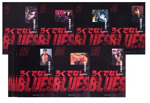 ろくでなしBLUES 全25巻セット (集英社文庫―コミック版)