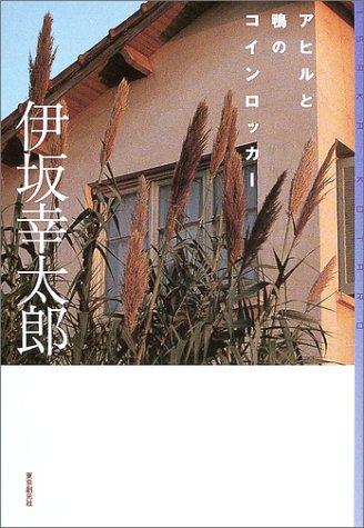アヒルと鴨のコインロッカー (ミステリ・フロンティア)(伊坂 幸太郎)
