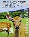 SAVVY (サビィ) 2014年 11月号 [雑誌]