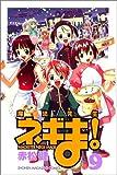 魔法先生ネギま! (9) (講談社コミックス)