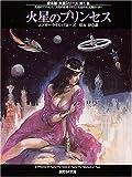 火星のプリンセス—合本版・火星シリーズ〈第1集〉 (創元SF文庫)