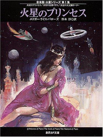 火星のプリンセス―合本版・火星シリーズ〈第1集〉