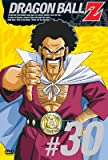 DRAGON BALL Z #30 [DVD]