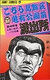 こちら葛飾区亀有公園前派出所 (第46巻) (ジャンプ・コミックス)