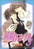 純情ロマンチカ (3) (あすかコミックスCL-DX)