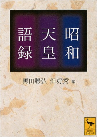 昭和天皇語録