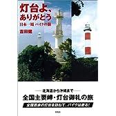 灯台よ、ありがとう―日本一周バイクの旅