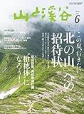 山と溪谷2013年6月号