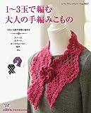 1~3玉で編む大人の手編みこもの (レディブティックシリーズno.3657)