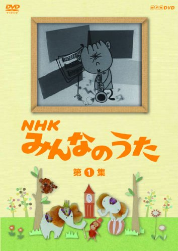 NHK みんなのうた 第1集 [DVD]